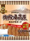 御殿場高原あらびきポークウィンナー 298円(税抜)