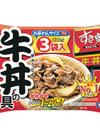 すき家牛丼の具 20ポイントプレゼント