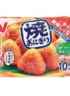 焼おにぎり 248円(税抜)