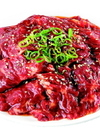 牛ハラミ味付焼用 198円(税抜)