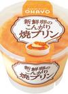 新鮮卵のこんがり焼プリン 79円(税抜)
