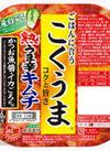 こくうま 熟うま辛キムチ 168円(税抜)