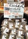 こんにゃく 96円(税抜)