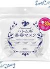 ハトムギ美容マスク 900円(税抜)