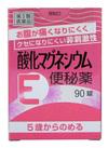 酸化マグネシウムE便秘薬 100ポイントプレゼント