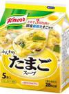 クノールスープ各種 198円(税抜)