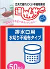 通しゃんせ 不織布(各種) 98円(税抜)