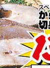 からすかれい切身 138円(税抜)