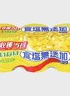 食塩無添加コーン 198円(税抜)