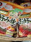 お好み焼きこだわりセット 298円(税抜)