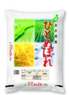 岩手県産ひとめぼれ 3,280円(税抜)