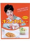ボンカレー 中辛 79円(税抜)