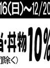 お弁当・丼物10%引 10%引