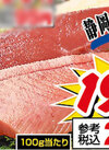 とろかつお刺身用節 198円(税抜)