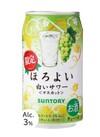 ほろよい 白いサワー マスカット 103円(税抜)