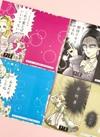 ★少女マンガメモ★ 100円(税抜)
