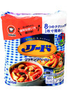 リードヘルシークッキングペーパーダブル 278円(税抜)