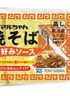 焼そば(ソース・お好みソース・塩) 138円(税抜)