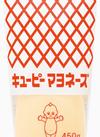 マヨネーズ 135円(税抜)