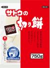 切り餅パリッとスリット 545円(税抜)