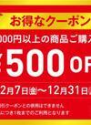 """""""眼鏡市場""""のお得な500円OFFクーポン 500円引"""