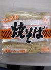 3食焼そば 90円(税抜)