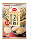 北海道産大豆100%使用きな粉 88円(税抜)