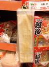 白板 298円(税抜)