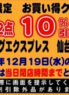 12月19日限定!WEB限定お買い得クーポン券!! 10%引