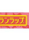 サランラップミニ 248円(税抜)