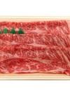牛肩すき焼き用(交雑牛) 458円(税抜)
