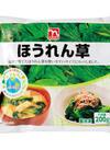 エクアドル産ほうれん草 178円(税抜)