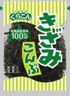 きざみこんぶ 158円(税抜)