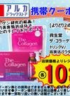 資生堂 ザ・コラーゲン ドリンクV/高美活パウダー 10%引