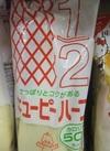 ハーフ 178円
