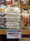 お米 2,050円(税抜)