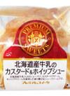 北海道産牛乳のカスタード&ホイップシュー 各種 63円(税込)