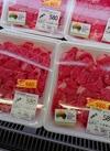 牛肉肩ロース切り落とし 198円(税抜)