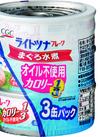 ライトツナフレーク・ツナフレーク・チャンク 138円(税抜)