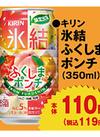 氷結ふくしまポンチ 110円(税抜)