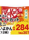 キットカットミニいよかん 284円(税抜)