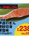 伊達のぎん銀鮭切身薄塩味 238円(税抜)