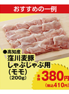 窪川麦豚しゃぶしゃぶ用(モモ) 380円