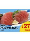 生びんなが鮪お造り 276円(税抜)