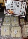 うる餅 463円(税抜)