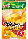 カップスープ(つぶたっぷりコーン・コーンクリーム・ポタージュ・オニオンコンソメ) 268円(税抜)