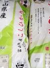 富山県産こしひかり 1,780円(税抜)