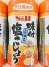 味付塩こしょう 188円(税抜)