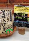 ぼそぼそしない美味しいげんまい 1,080円(税抜)