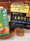 有機野菜100% 378円(税抜)